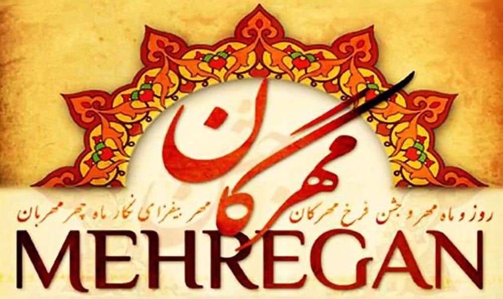 جشن مهرگان - جشن های ایرانی